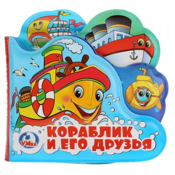"""""""Умка"""". Кораблик и его друзья. Книга-пищалка для ванны с закладками. Формат: 14х14см 8стр"""