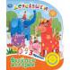 Умка. Деревяшки. Весёлые истории (1 кн. с тремя песенками). Формат: 150Х185 мм, 8 стр.
